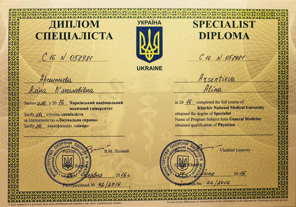 Арсентьева Алина - сертификат медицинского университета