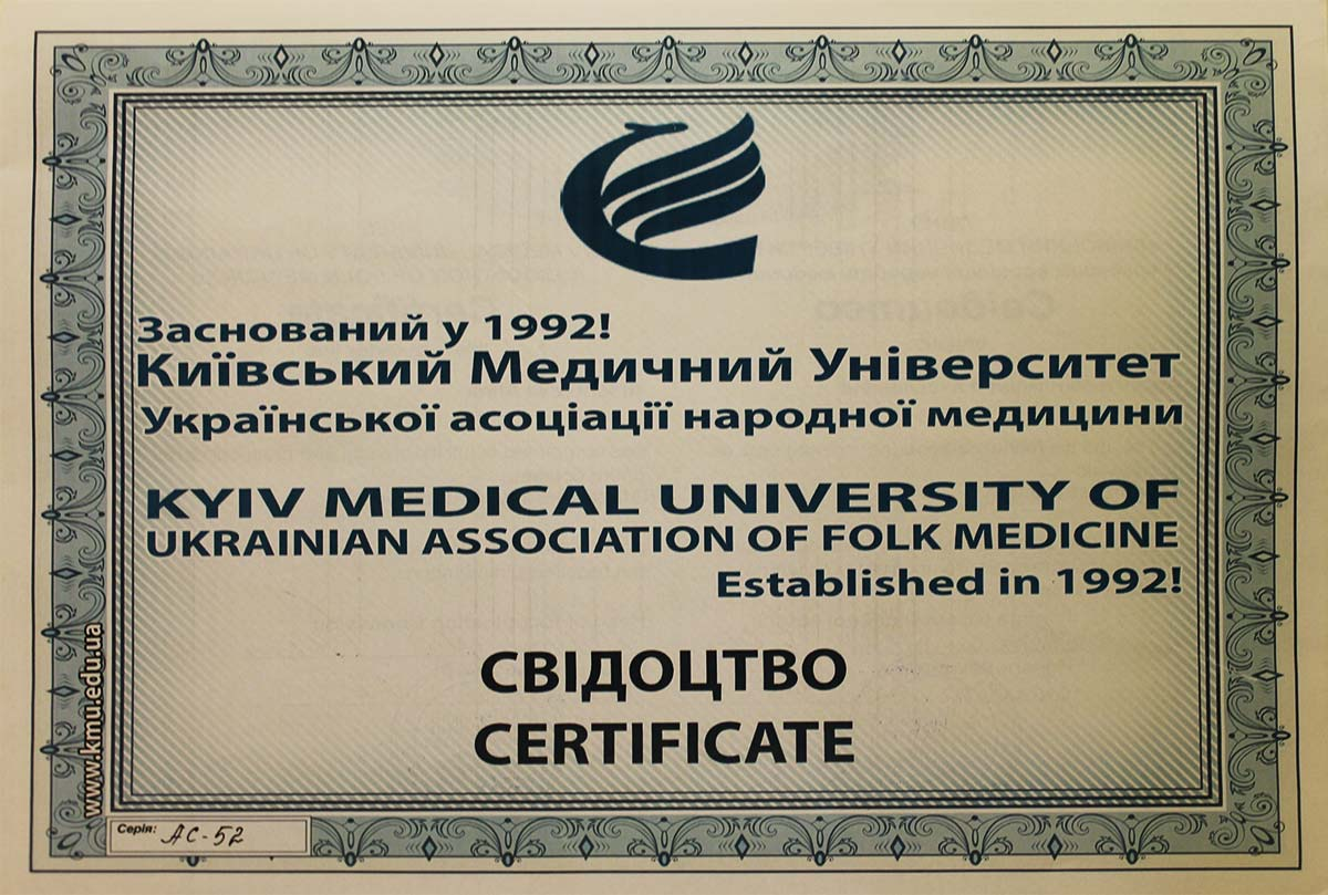 Арсентьева Алина - сертификат киевского медицинского университета