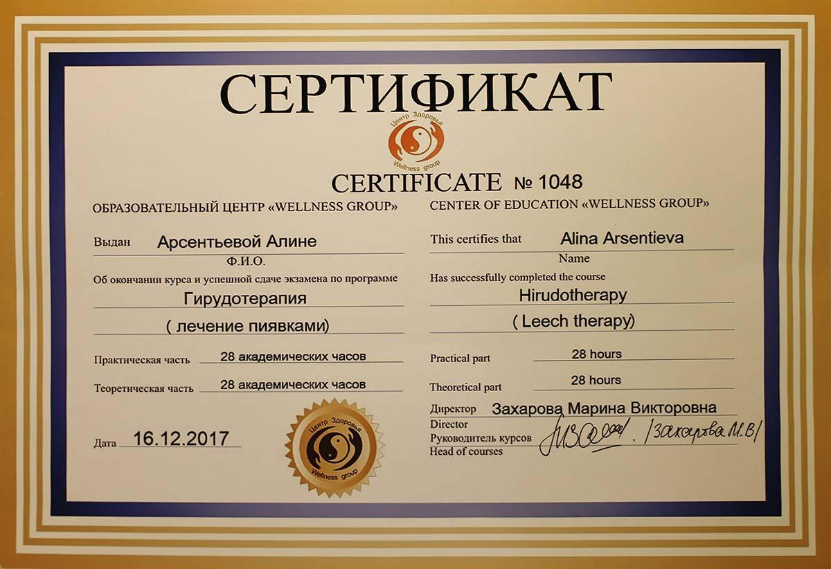Арсентьева Алина - сертификат гирудотерапии