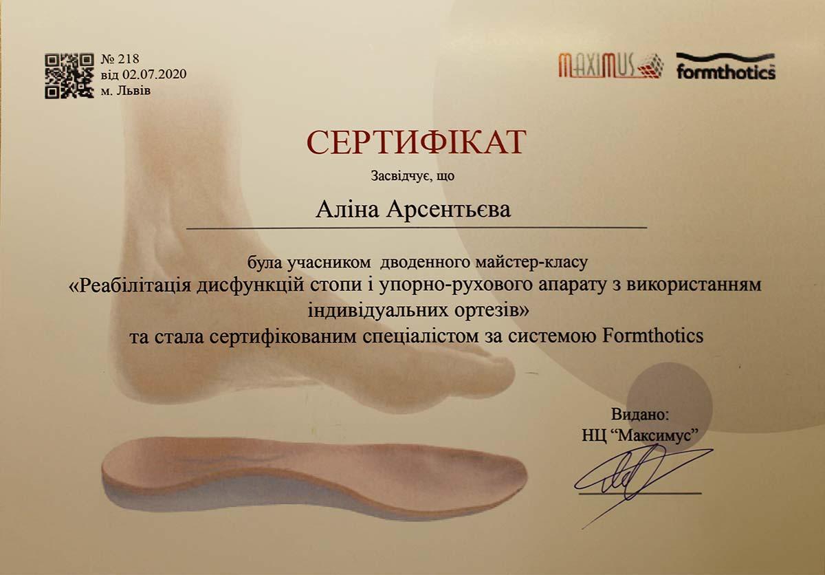 Арсентьева Алина - сертификат формтотикс