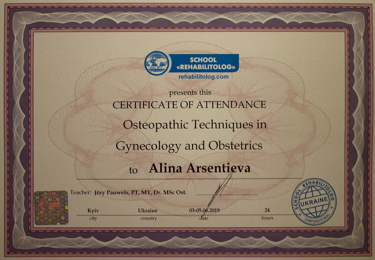 Арсентьева Алина - сертификат гинекологии
