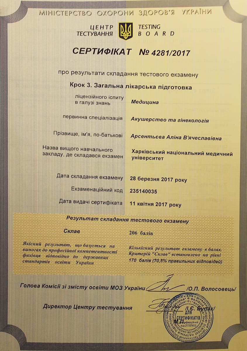 Арсентьева Алина - сертификат о сдачи тестового экзамена