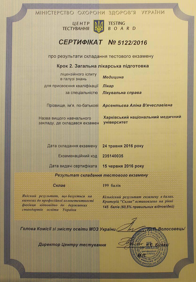Арсентьева Алина - сертификат о сдаче тестового экзамена