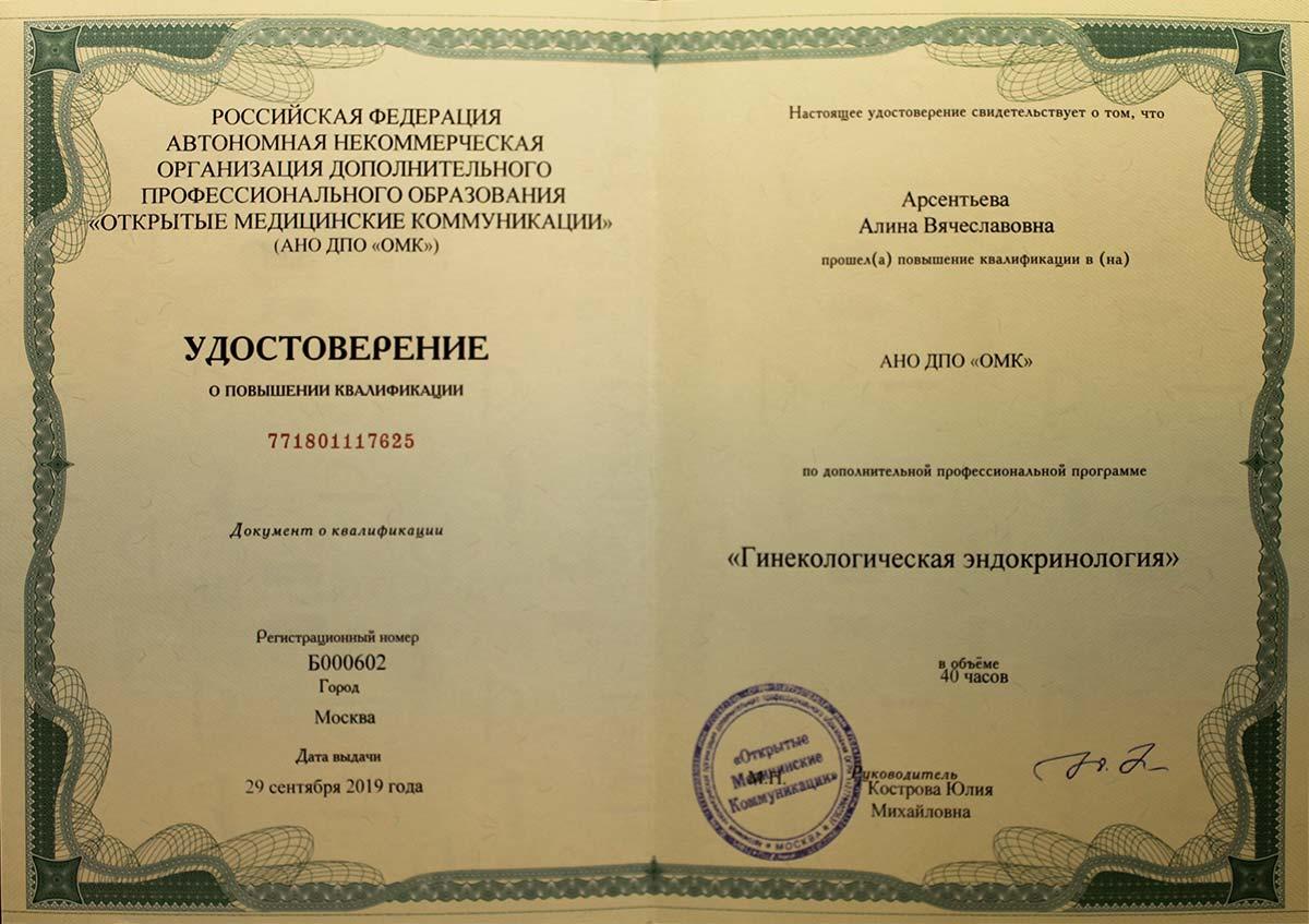 Арсентьева Алина - удостоверение о повышении квалификации