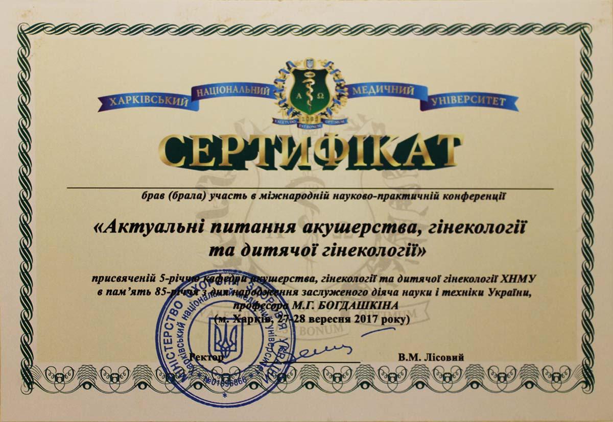 Арсентьева Алина - сертификат о вопросах акушерства и гинекологии