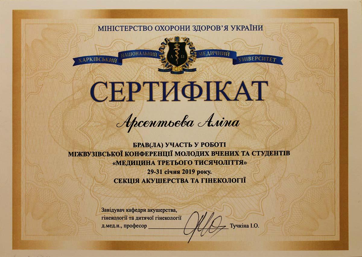 Арсентьева Алина - сертификат молодых ученых