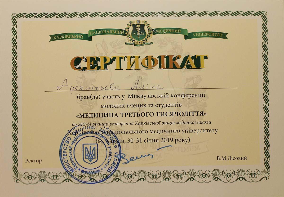 Арсентьева Алина - сертификат о медицине третьего тысячелетия