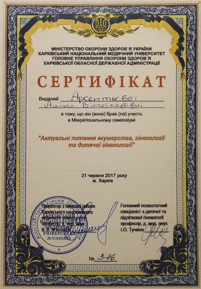 Арсентьева Алина - сертификат об актуальных вопросах акушерства и гинекологии