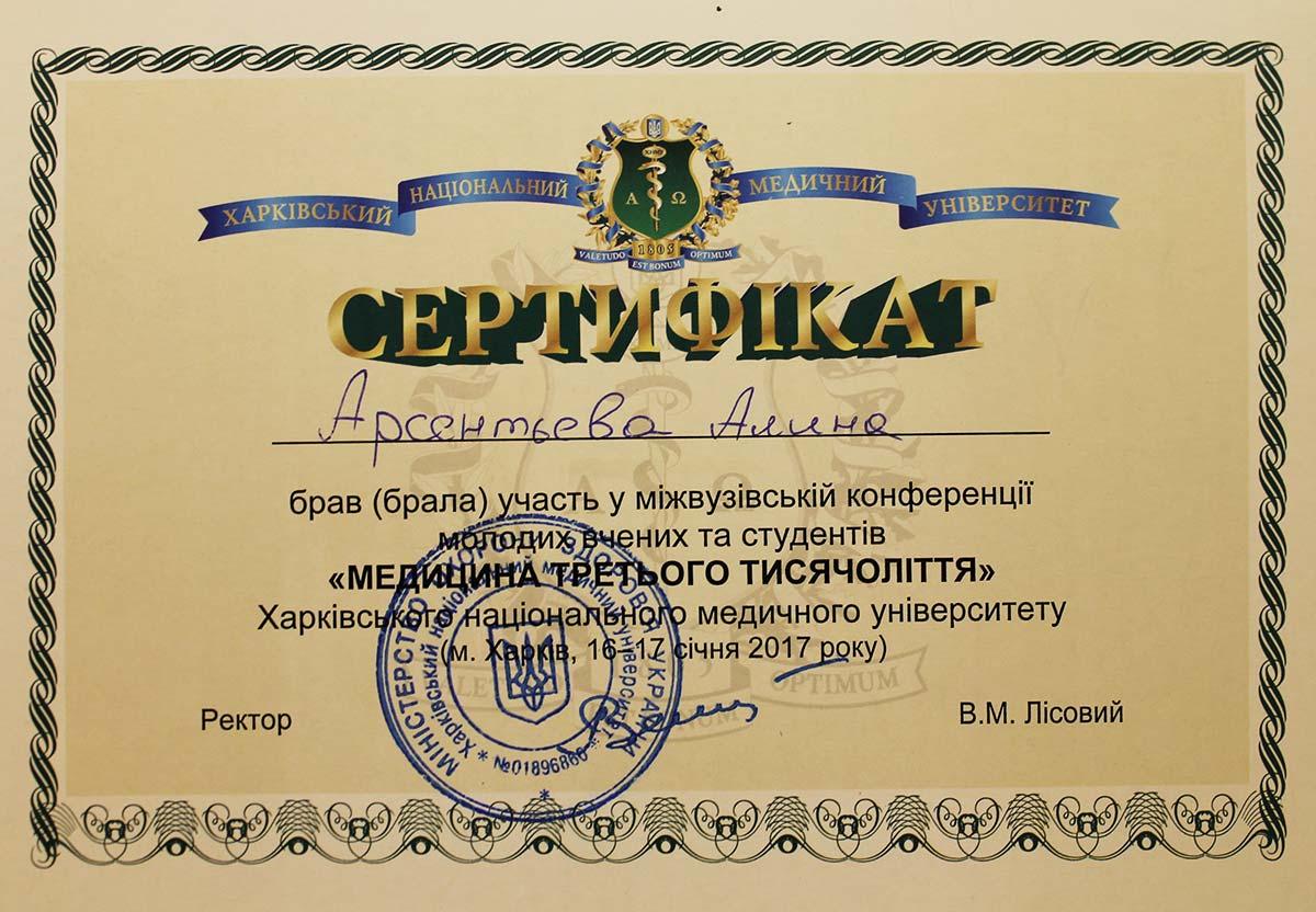 Арсентьева Алина - сертификат медицины третьего тысячелетия 2017 год