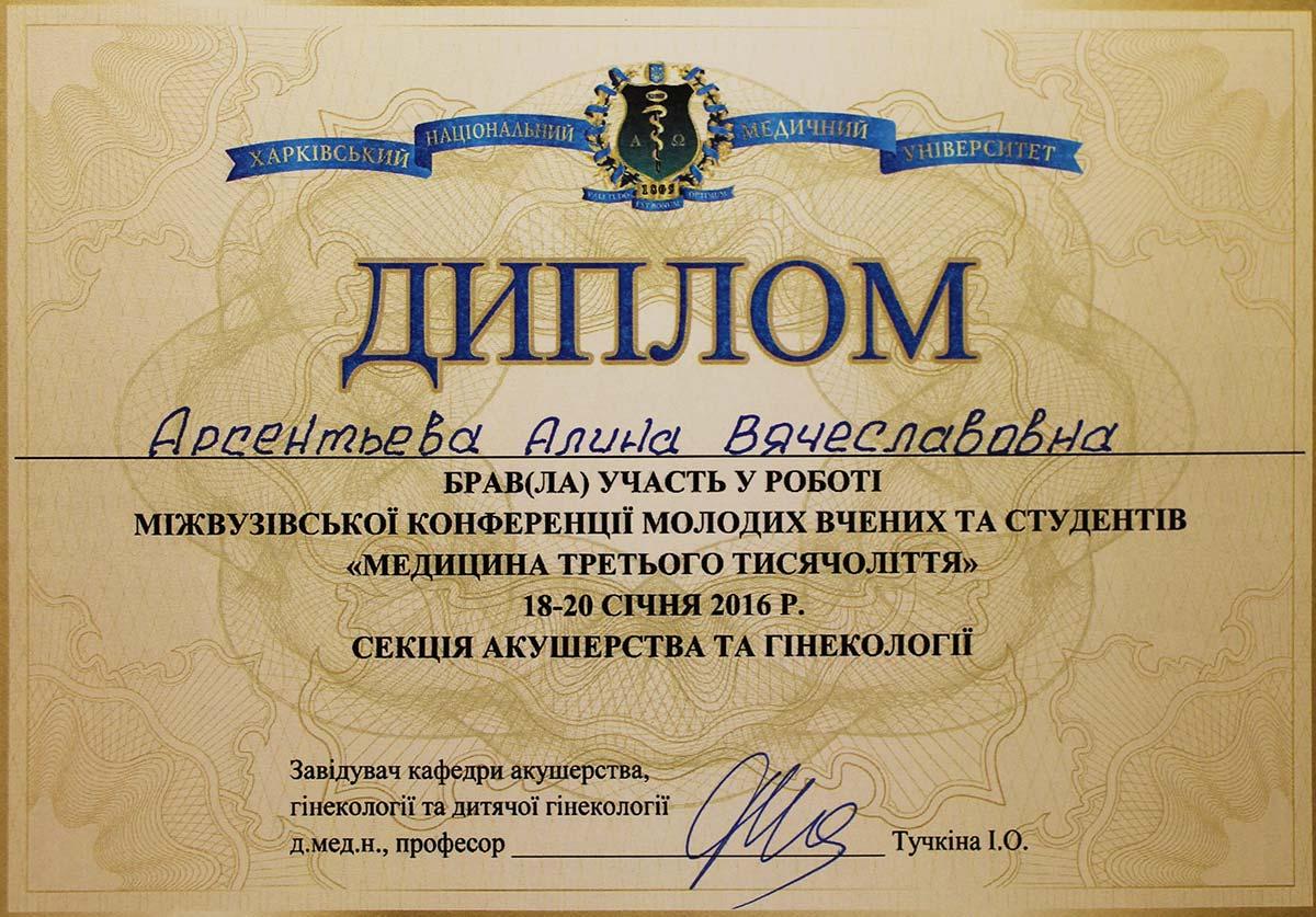 Арсентьева Алина - диплом медицины третьего тысячелетия