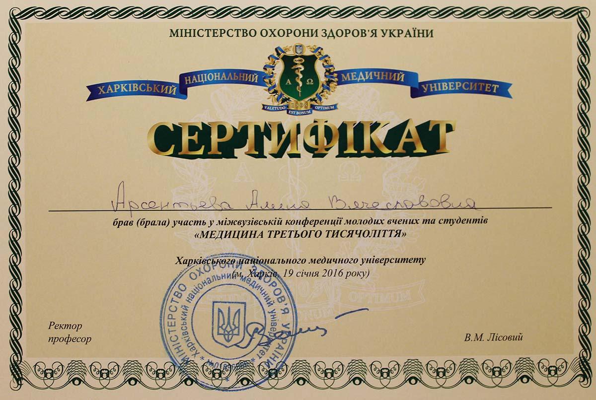 Арсентьева Алина - сертификат 2016 год медицина третьего тысячелетия