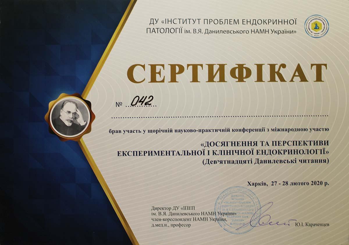 Арсентьева Алина - сертификат эндокринологии