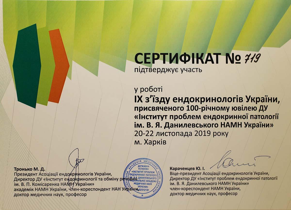 Арсентьева Алина - сертификат съезда эндокринологов