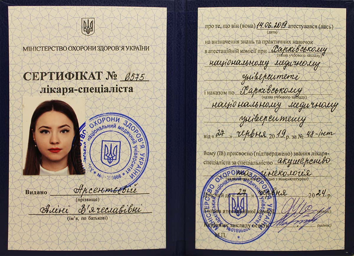 Арсентьева Алина - сертификат врача-специалиста Харьковского медицинского университета