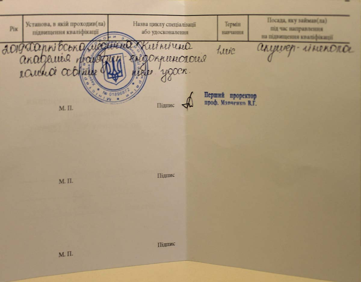 Арсентьева Алина - удостоверение акушера-гинеколога 2019 год