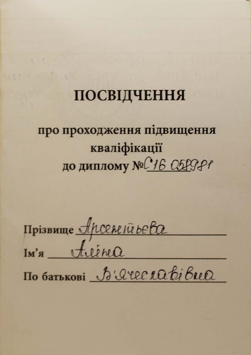 Арсентьева Алина - удостоверение диплома
