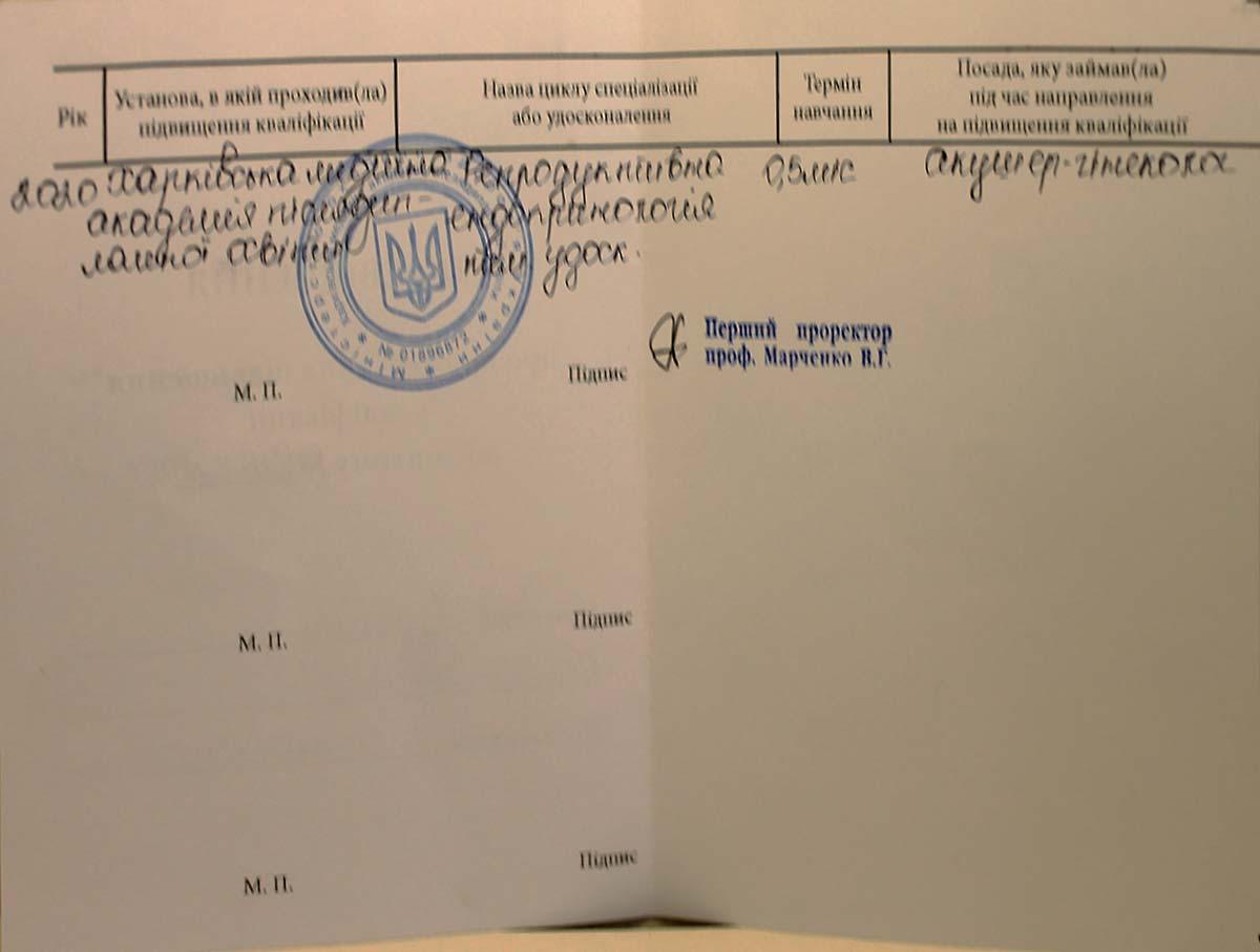 Арсентьева Алина - удостоверение акушера-гинеколога 2020 год