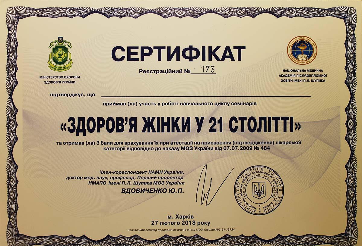Арсентьева Алина - сертификат здоровья женщины в 21 веке