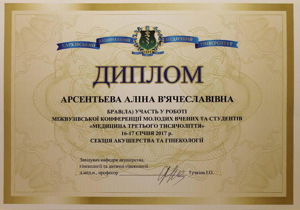 Арсентьева Алина - диплом международной конференции