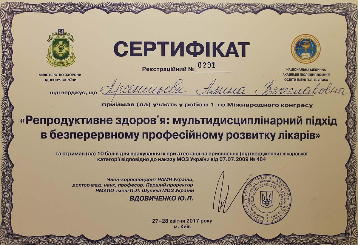 Арсентьева Алина - сертификат репродуктивного здоровья