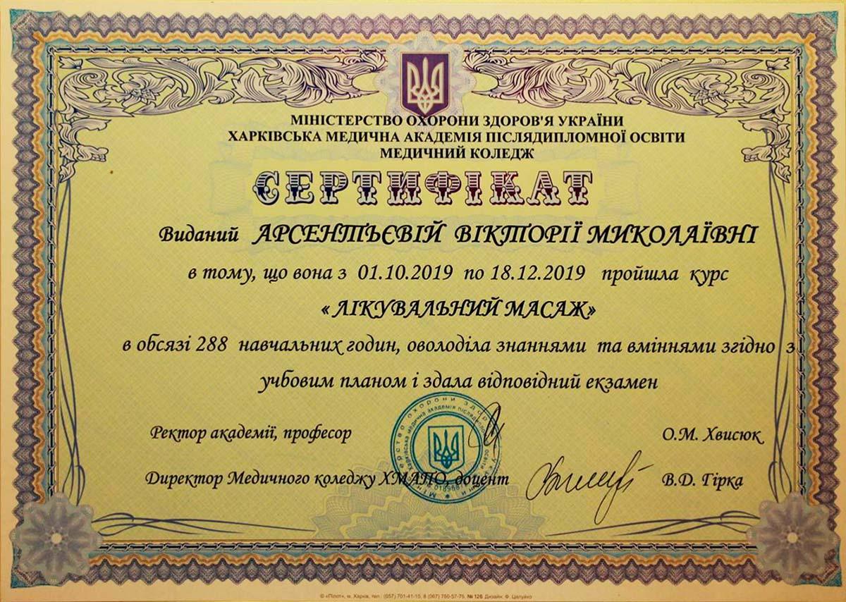 Сертификат государственного образца повышения квалификации мед сотрудников
