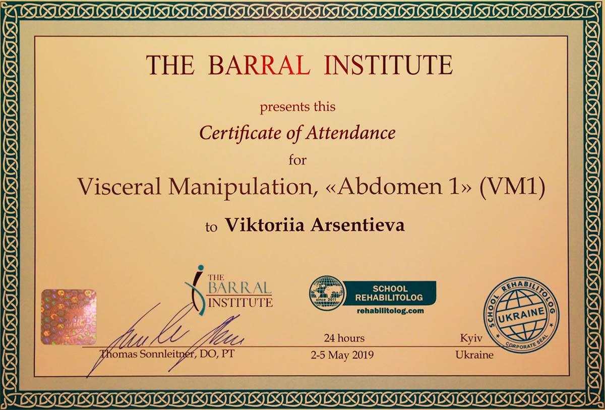 Сертификат от Института Бараль VM-1