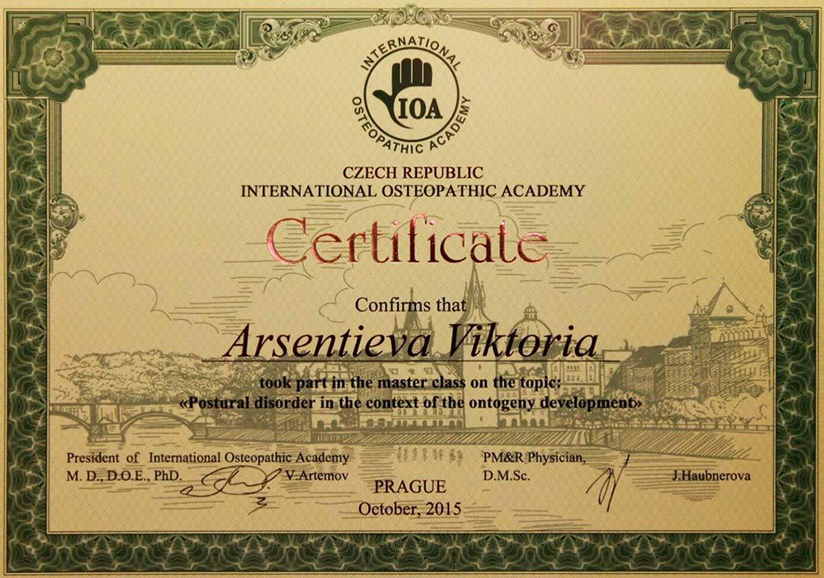 Сертификат - Органическая гимнастика и организация своего рабочего места