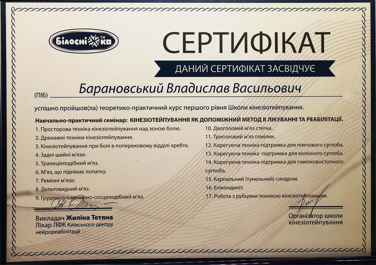 Массажист Владислав Барановский - сертификат курсов кинезотерапии