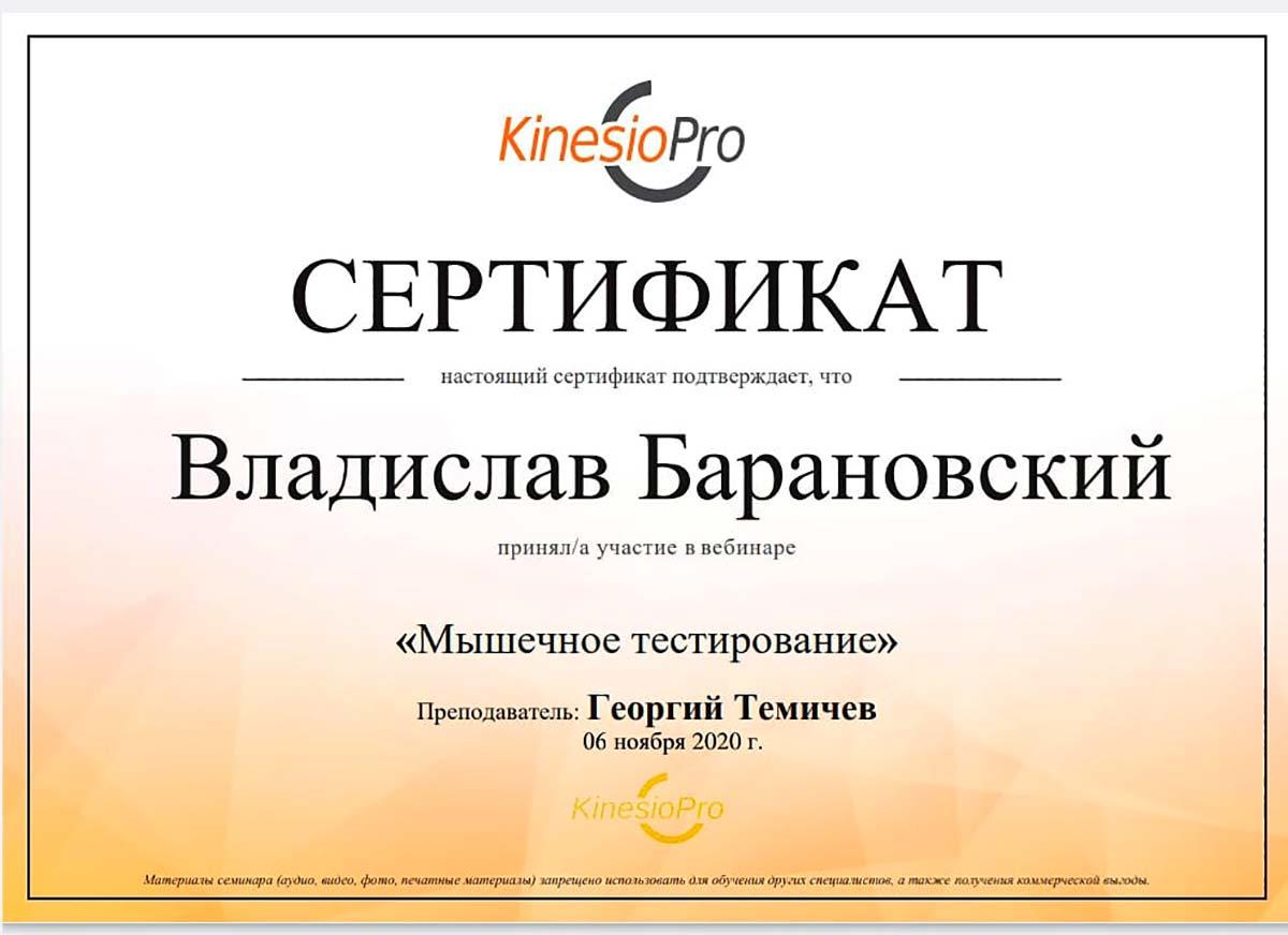 Массажист Владислав Барановский - сертификат Мышечное тестирование