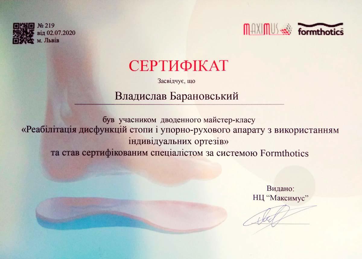 Травматолог-ортопед Владислав Барановский - сертификат курсов ФормТотикс