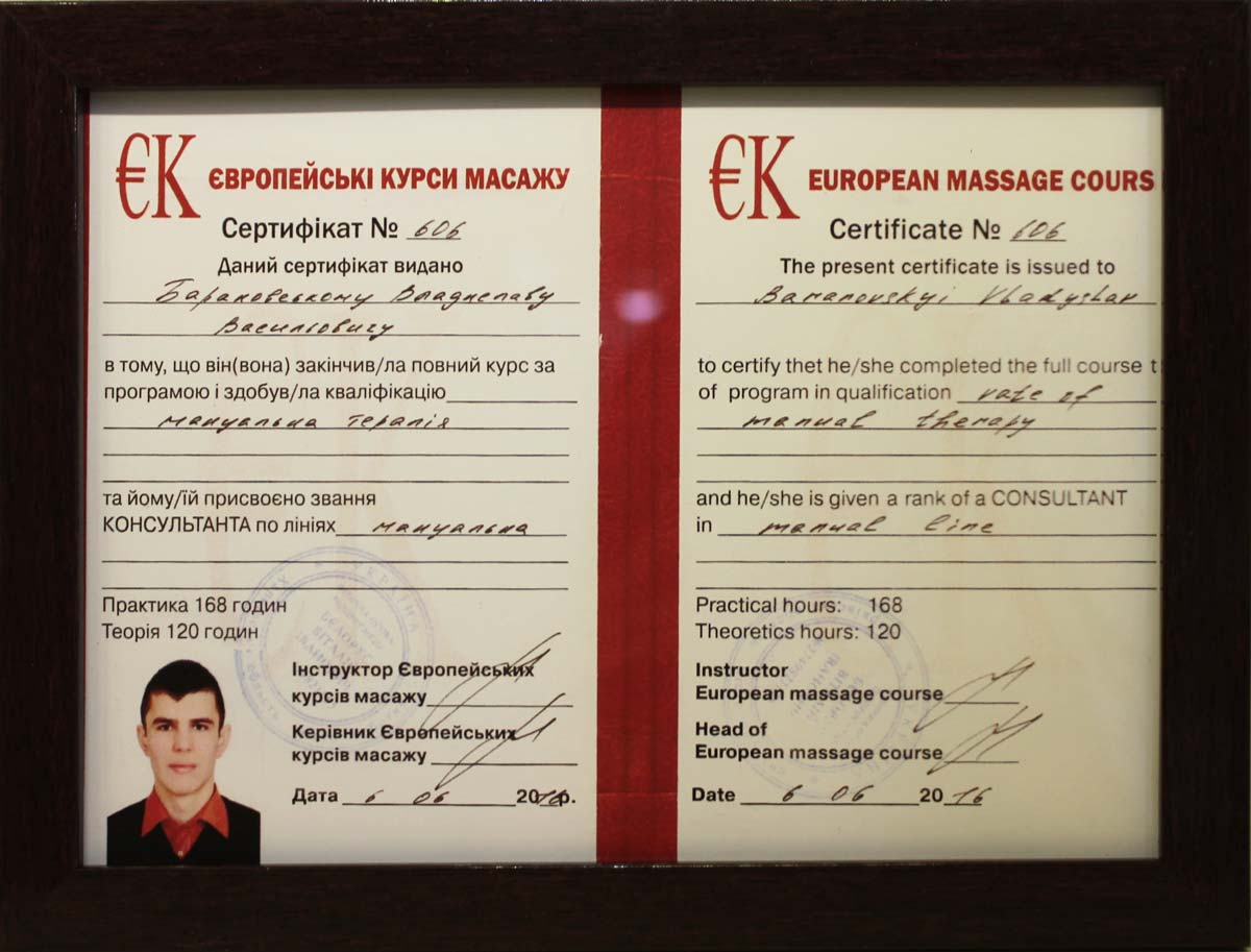 Владислав Барановский - сертификат курсов европейского массажа