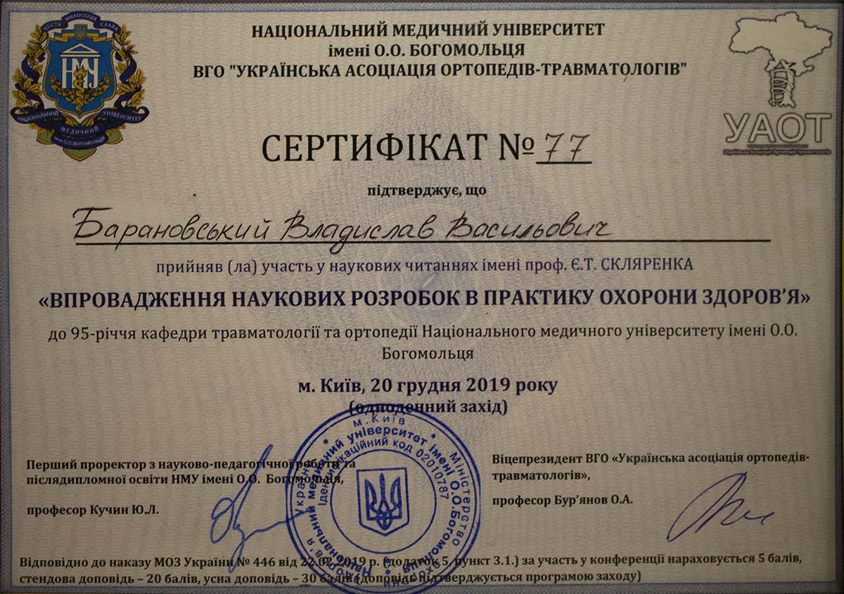 Массажист Владислав Барановский - сертификат ортопеда