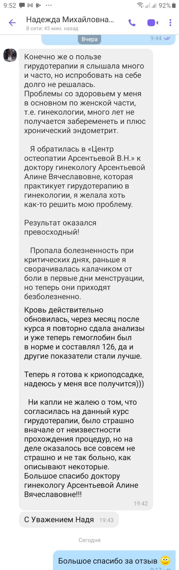 Отзыв пациента о гирудотерапии №2 - Арсентьева Алина