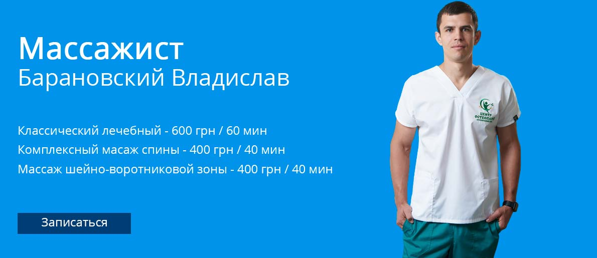 Лечебный массаж спины в Харькове от специалиста Владислава Барановского