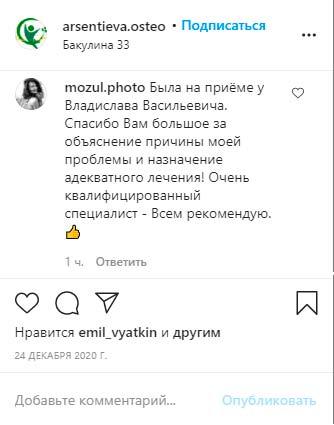 Отзывы пациентов о враче Барановский Владислав