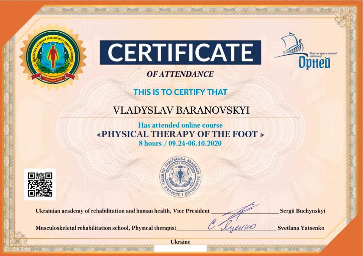 Массажист Владислав Барановский сертификат физиотерапия ног