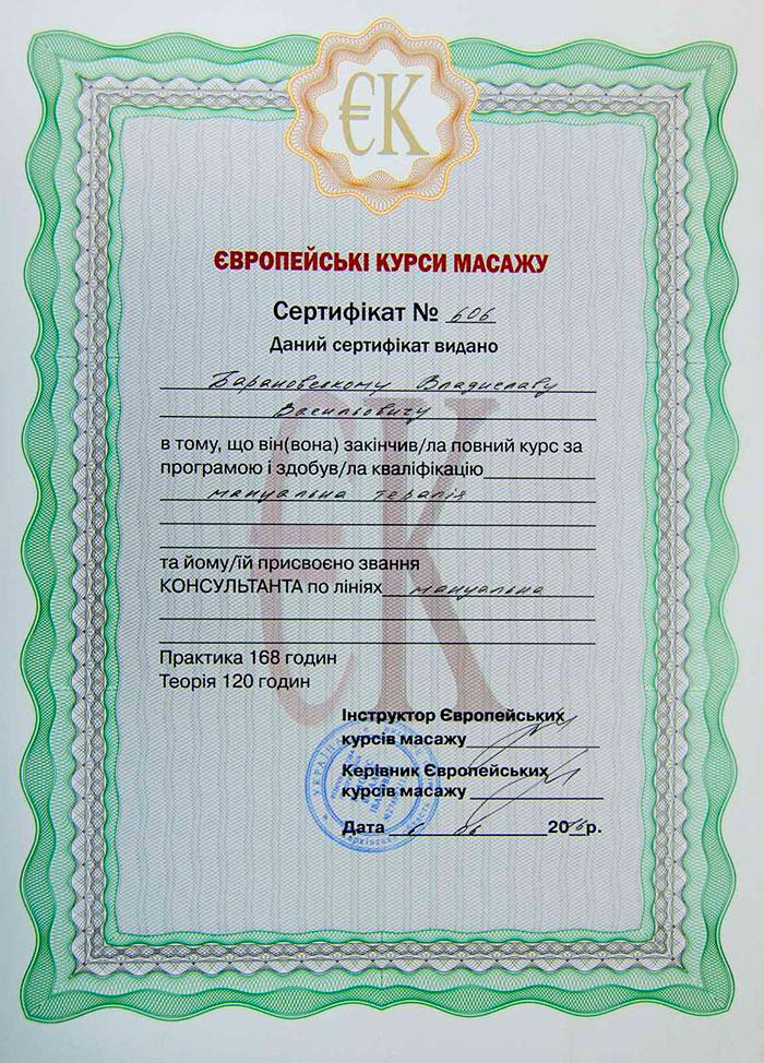 Остеопат Владислав Барановский - сертификат курсов массажа