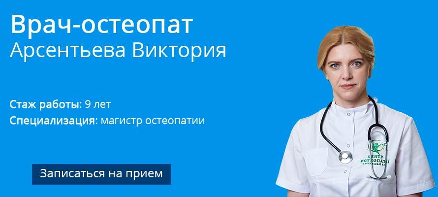 Врач-остеопат Арсентьева Виктория