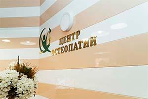 Центр Остеопатии Арсентьевой - фото №1