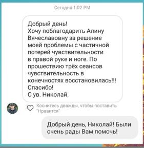 Отзыв о харьковском гинекологе-остеопате - Арсентьевой Алине Вячеславовне