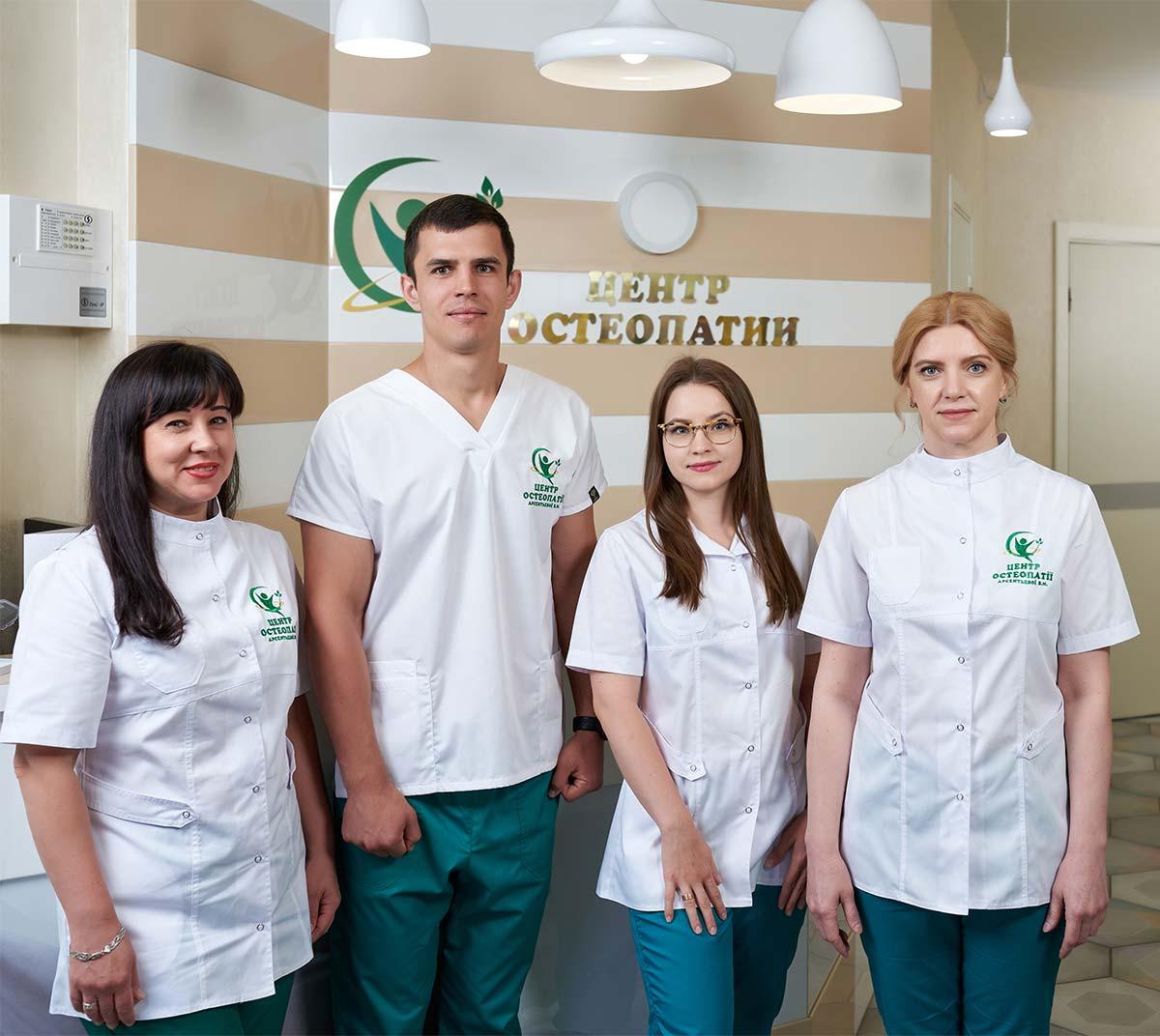 команда центра остеопатии арсентьевой фото