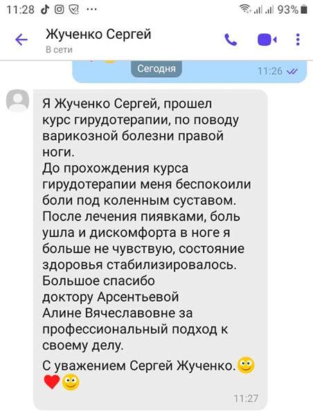 Отзыв пациента о гирудотерапии - врач Алине Арсентьева