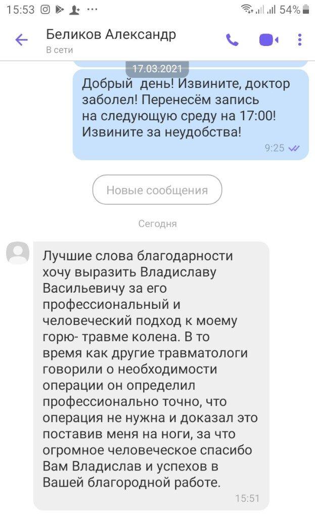Отзыв пациента о массажисте Барановском Владиславе Васильевиче