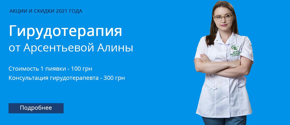 Гирудотерапия в Харькове - акция 2021