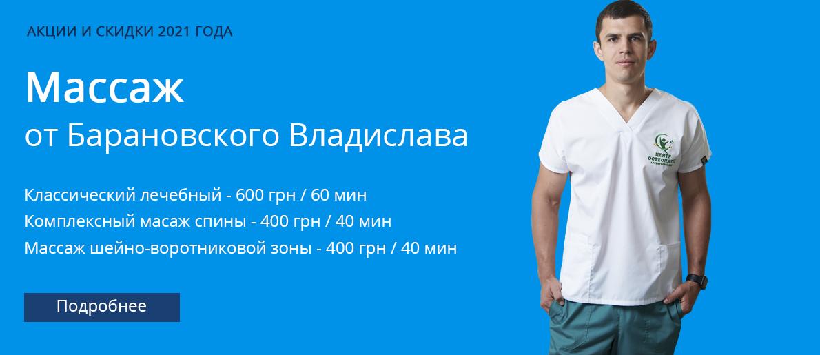 Массажист в Харькове - акция 2021