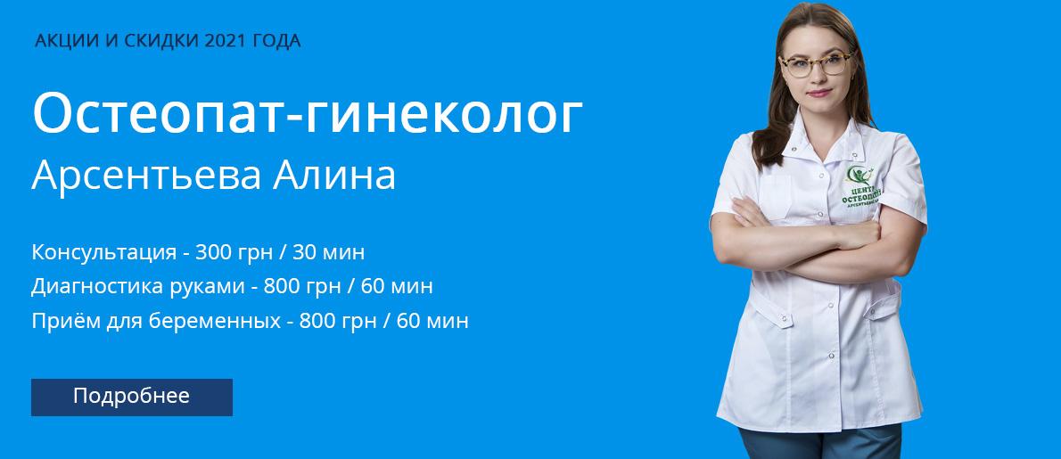 Остеопат-гинеколог - Арсентьева Алина