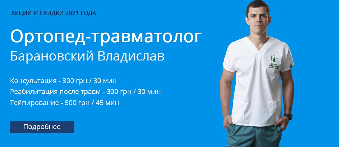 Ортопед-травматолог в Харькове - Владислав Барановский