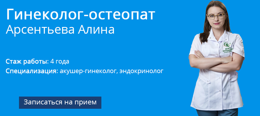 Остеопат-гинеколог в Харькове - запись на прием